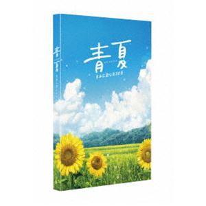 青夏 きみに恋した30日 豪華版Blu-ray [Blu-ray]|guruguru