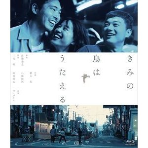 きみの鳥はうたえる ブルーレイ特別版 [Blu-ray]|guruguru