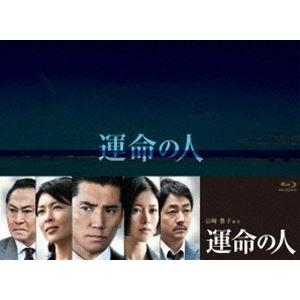 運命の人 Blu-ray BOX [Blu-ray]|guruguru