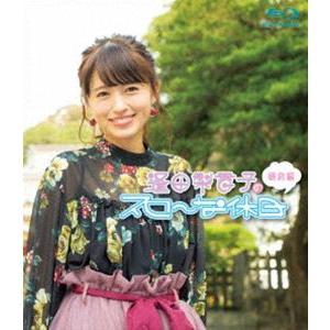 逢田梨香子のスローな休日 鎌倉編 [Blu-ray]|guruguru