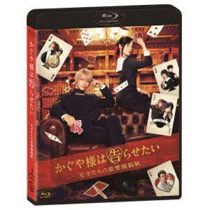 かぐや様は告らせたい 〜天才たちの恋愛頭脳戦〜 通常版Blu-ray [Blu-ray]