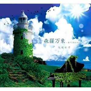 大塚彩子 / 森羅万象(ありとあらゆるもの)〜ピアノで語るゼーガペイン〜 [CD]|guruguru