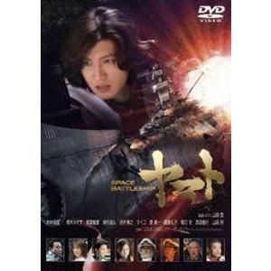 SPACE BATTLESHIP ヤマト スタンダード・エディション [DVD]