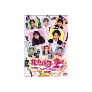 花より男子2(リターンズ)番外編 牧野家はじめての家族旅行 珍道中 in N.Y. [DVD]|guruguru