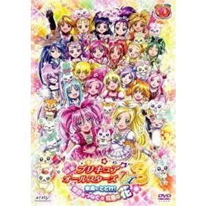 映画 プリキュアオールスターズDX3 未来にとどけ!世界をつなぐ☆虹色の花 [DVD]|guruguru