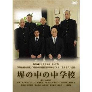 塀の中の中学校 [DVD]|guruguru