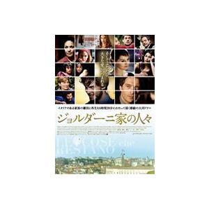 ジョルダーニ家の人々 DVD-BOX [DVD] guruguru