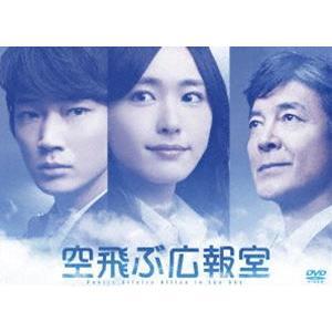 空飛ぶ広報室 DVD-BOX [DVD]|guruguru