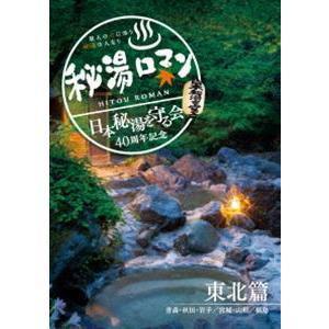 秘湯ロマン(日本秘湯を守る会 40周年記念)〜東北篇〜 [DVD]
