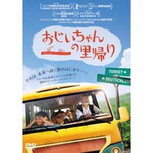 おじいちゃんの里帰り [DVD] guruguru