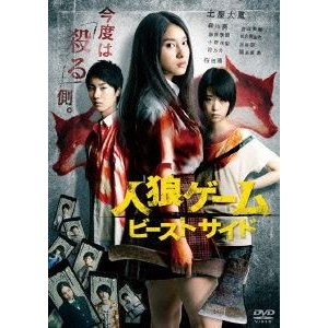 人狼ゲーム ビーストサイド プレミアム・エディション [DVD] guruguru