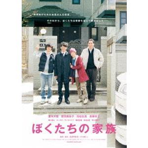 ぼくたちの家族 通常版 [DVD] guruguru