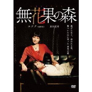 無花果の森 [DVD]|guruguru
