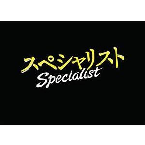 ドラマスペシャル スペシャリスト2&3 ダブルパック〈DVD〉 [DVD] guruguru