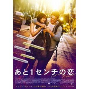 あと1センチの恋 DVD [DVD]|guruguru