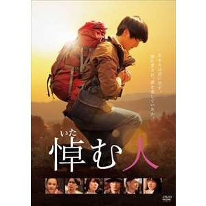 悼む人 [DVD] guruguru