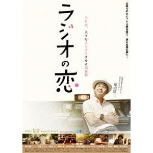 ラジオの恋 [DVD]