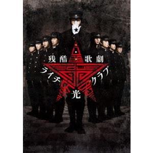 残酷歌劇『ライチ☆光クラブ』 [DVD]|guruguru