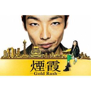 連続ドラマW 煙霞 -Gold Rush- [DVD] guruguru