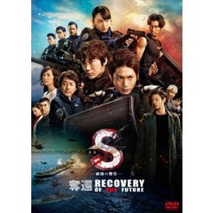 S-最後の警官- 奪還 RECOVERY OF OUR FUTURE 通常版DVD [DVD] guruguru