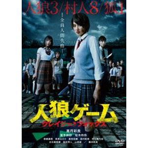 人狼ゲーム クレイジーフォックス [DVD] guruguru