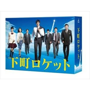 下町ロケット -ディレクターズカット版- DVD-BOX [DVD]|guruguru