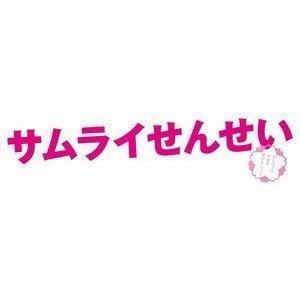 サムライせんせい DVD-BOX [DVD]|guruguru