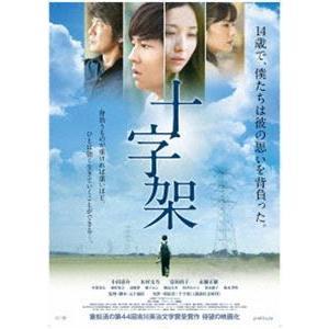 十字架 [DVD]|guruguru
