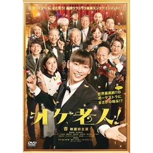 オケ老人! [DVD]|guruguru