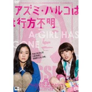 アズミ・ハルコは行方不明【DVD】 [DVD]|guruguru