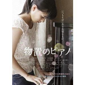 物置のピアノ [DVD] guruguru