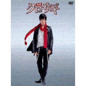 映画 クロサギ 毎度あり エディション(オリジナルチョークバッグ無し) [DVD] guruguru