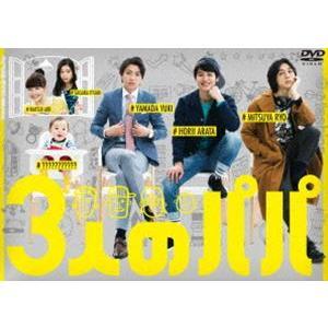 3人のパパ DVD-BOX [DVD]|guruguru