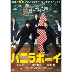バニラボーイ トゥモロー・イズ・アナザー・デイ 豪華版 DVD [DVD]