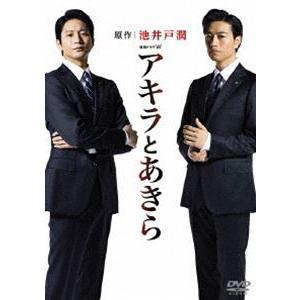 連続ドラマW アキラとあきら DVD BOX [DVD]|guruguru