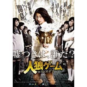 人狼ゲーム ロストエデン DVD-BOX [DVD] guruguru