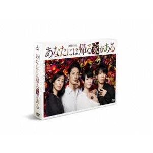 あなたには帰る家がある DVD-BOX [DVD]|guruguru