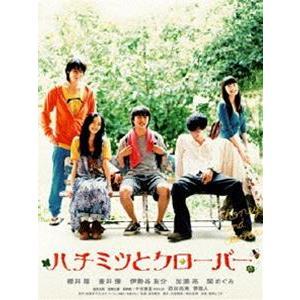 ハチミツとクローバー DVD [DVD]|guruguru