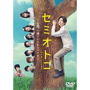 セミオトコ DVD-BOX [DVD] guruguru