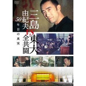 三島由紀夫vs東大全共闘 50年目の真実 DVD [DVD]