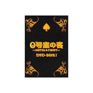 0号室の客 DVD-BOX 1 [DVD]|guruguru