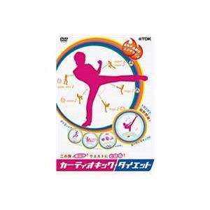 カーディオキック・ダイエット DVD