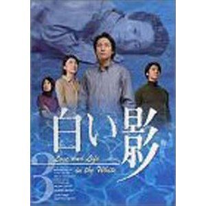 白い影 3 [DVD]|guruguru