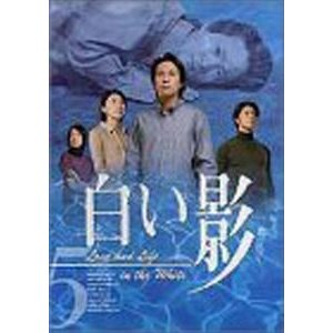 白い影 5 [DVD]|guruguru