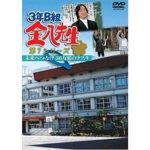 3年B組金八先生 第7シリーズ 「未来へつなげ 3B友情のタスキ」 [DVD]|guruguru