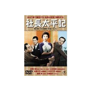 社長太平記 [DVD]|guruguru