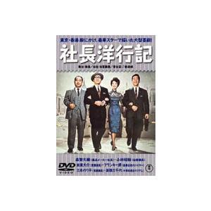 社長洋行記 [DVD]|guruguru