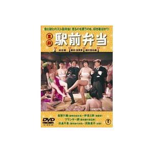 喜劇 駅前弁当 [DVD]