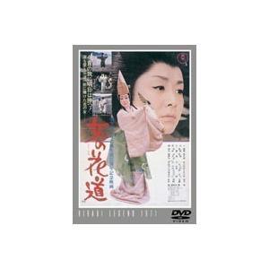 女の花道 [DVD] guruguru