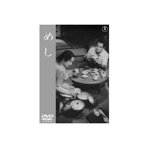 めし [DVD]|guruguru